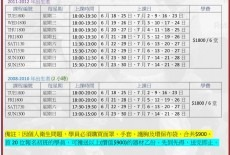 Asian Fencing College summer schedule