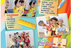 Bear Music Ltd Learning Centre Kids Choir Class Leaflet Lai Chi Kok