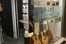 Fat Cat Music Learning Centre Kids Music Class Wan Chai