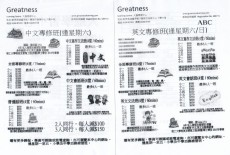 Greatness Learning Centre Learning Centre Kids Academics Class Leaflet Kwai Fong