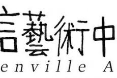Greenville Arts Education Learning Centre Kids Education Class Metroplaza Logo