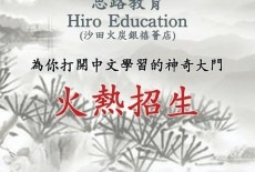 Hiro Education promotion flyer