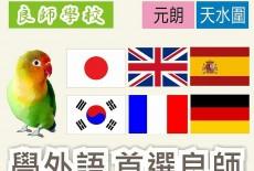 Leung's Institute Learning Centre Kids Language Class Tin Shui Wai