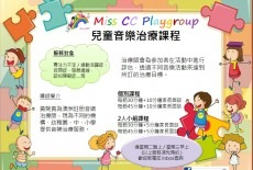 Miss CC Playgroup Learning Centre Kids Playgroup Class Tsuen Wan