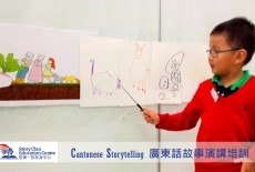 Story Clan Education Centre Kids Cantonese Story Class Wan Chai