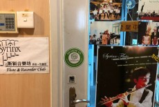 Syrinx Flute Workshop Learning Centre Kids Flute Class Causeway Bay Door