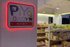 Piyo Baby Lai Chi Kok entrance